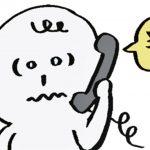電話に困るイラスト