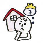 住宅ローンのお金をどうしようか悩む人のイラスト