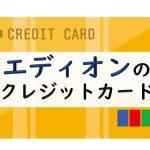 エディオンのクレジットカードのイメージイラスト