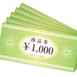 1000円の商品券が複数枚あるイラスト