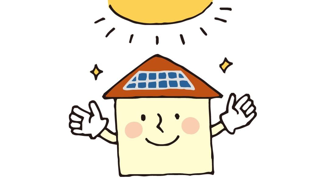 太陽光発電をして笑顔になっている家のイラスト